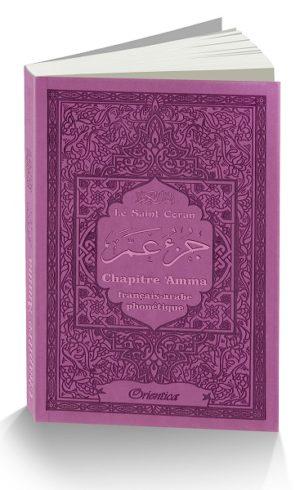 Le Saint Coran - chapitre 'Amma couleur violet